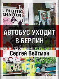 Сергей Вейгман -Автобус уходит в Берлин
