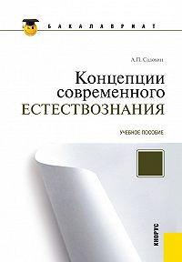 Александр Садохин - Концепции современного естествознания