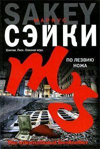 Маркус Сэйки -По лезвию ножа