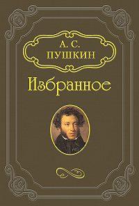 Александр Пушкин -Езерский
