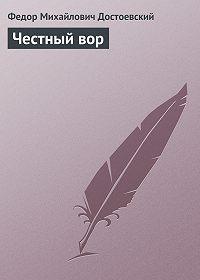 Федор Достоевский -Честный вор