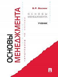 Владимир Веснин -Основы менеджмента