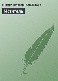 Михаил Арцыбашев -Мститель