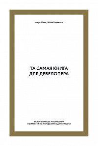 Иван Черемных -Та самая книга для девелопера. Исчерпывающее руководство по маркетингу и продажам недвижимости