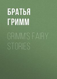Якоб и Вильгельм Гримм -Grimm's Fairy Stories