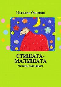 Наталия Овезова -Стишата-малышата