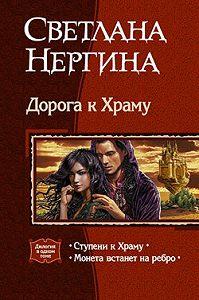 Светлана Нергина -Монета встанет на ребро