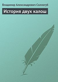 Владимир Соллогуб -История двух калош