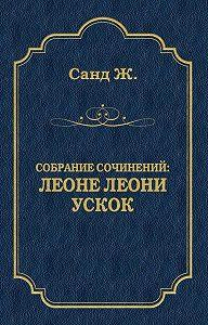 Жорж Санд -Леоне Леони. Ускок (сборник)