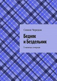 Симон Чередов - Бедняк иБездельник. 5нелепых очерков