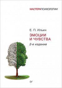 Е. П. Ильин -Эмоции и чувства