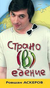 Ровшан Аскеров -Страно(в)едение