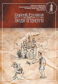 Сергей Русаков -Люди и Цверги