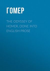 Гомер -The Odyssey of Homer, Done into English Prose