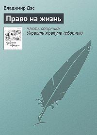 Владимир Дэс -Право на жизнь