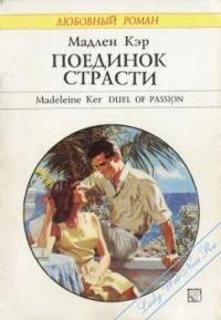 Мадлен Кэр - Поединок страсти