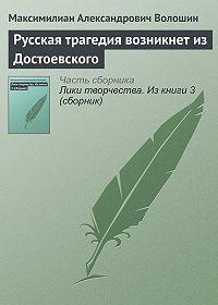 Максимилиан Александрович Волошин -Русская трагедия возникнет из Достоевского