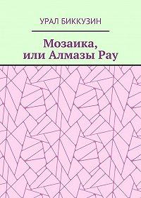 Урал Биккузин -Мозаика, илиАлмазы Рау