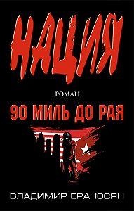 Владимир Ераносян - 90 миль до рая