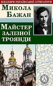 Микола Бажан - Майстер залізної троянди