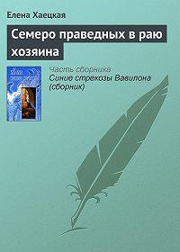 Елена Хаецкая -Семеро праведных в раю хозяина