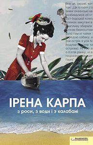Ирена Карпа - З роси, з води і з калабані