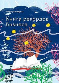 Марина Миргород -Книга рекордов бизнеса
