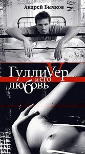 Андрей Бычков - Прозрачная земля