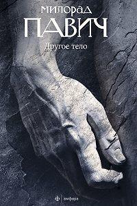 Милорад Павич -Другое тело
