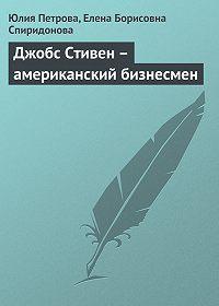 Елена Борисовна Спиридонова -Джобс Стивен – американский бизнесмен