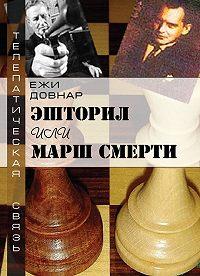 Ежи Довнар - Эшторил, или Марш смерти