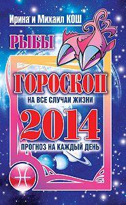 Михаил Кош -Прогноз на каждый день. 2014 год. Рыбы