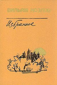 Вильям Козлов - Едем на Вял-озеро