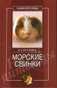 Кристина Александровна Кулагина -Морские свинки