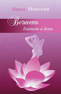 Ирина Невская - Вечность длиною в день