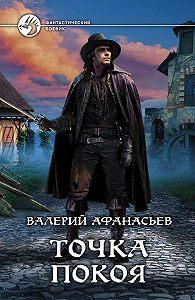Валерий Афанасьев -Точка покоя