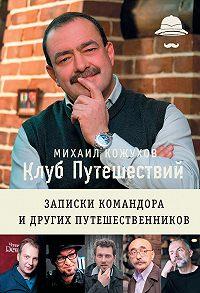 Михаил Кожухов -Клуб путешествий. Записки командора и других путешественников (сборник)