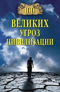 Анатолий Бернацкий - 100 великих угроз цивилизации
