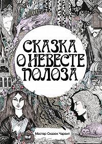 Мастер Сказок Чароит - Сказка оневесте Полоза