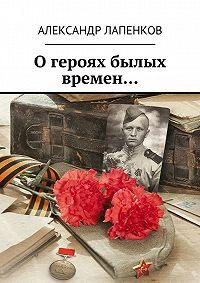 Александр Лапенков -О героях былых времен…