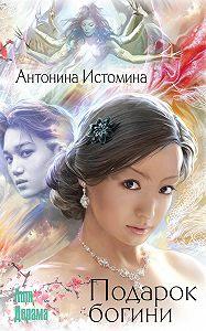 Антонина Истомина - Подарок богини