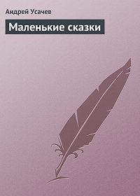 Андрей Усачев - Маленькие сказки