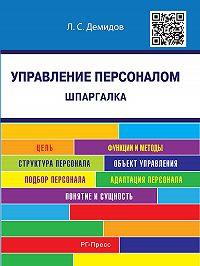 Лев Демидов -Управление персоналом. Шпаргалка. Учебное пособие