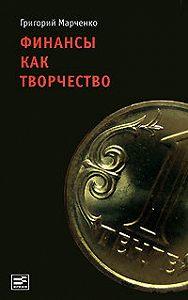 Григорий Марченко -Финансы как творчество. Хроника финансовых реформ в Казахстане