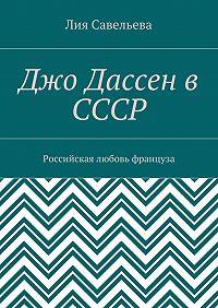 Лия Савельева -Джо Дассен в СССР. Российская любовь француза