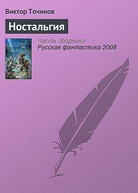 Виктор Точинов -Ностальгия