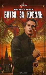Михаил Логинов -Битва за Кремль