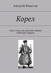 Алексей Федотов -Корел. Сказ отом, как донские казаки вМоскву ходили