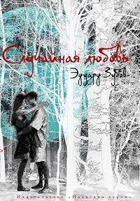Эдуард Зубов -Случайная любовь