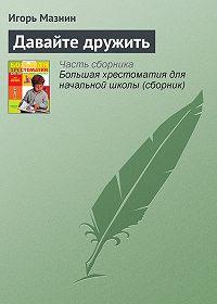 Игорь Мазнин -Давайте дружить